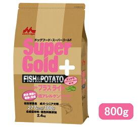 森乳サンワールド スーパーゴールド フィッシュ&ポテト プラスライト 肥満・関節の健康に配慮 800g (78100057)