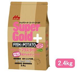 森乳サンワールド スーパーゴールド フィッシュ&ポテト プラスライト 肥満・関節の健康に配慮 2.4kg (78100058)