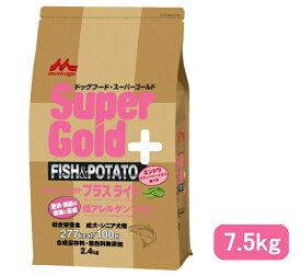 森乳サンワールド スーパーゴールド フィッシュ&ポテト プラスライト 肥満・関節の健康に配慮 7.5kg (78100059)●