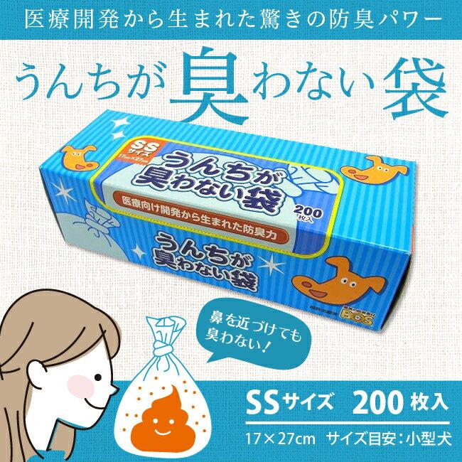 【正規品】クリロン化成うんちが臭わない袋BOSペット用箱型(SSサイズ200枚入)