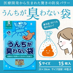 クリロン化成うんちが臭わない袋BOSペット用(Sサイズ15枚入)