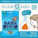 【正規品】クリロン化成うんちが臭わない袋BOSペット用(Sサイズ15枚入)