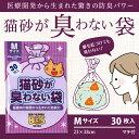 【正規品】クリロン化成猫砂が臭わない袋BOSペット用(Mサイズ30枚入)