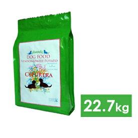 LINNA商会 クプレラ CUPURERA ベニソン&スイートポテト アダルト 22.7kg(50ポンド)(93100122)●