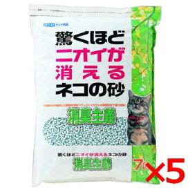 【個別送料・同梱不可】ボンビアルコン ネコの砂 消臭主義 7L×5 【1ケースセット】(68109998) 【消臭】●