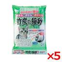 【最大300円オフクーポン有り】ボンビアルコン 竹炭の猫砂 7L×5【1ケースセット】●