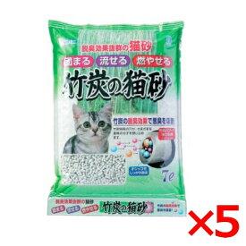 ボンビアルコン 竹炭の猫砂 7L×5【1ケースセット】●
