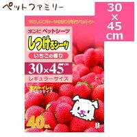 【正規品】ボンビアルコンしつけるシーツいちごの香りレギュラー40枚入り30×45cm(68101044)●