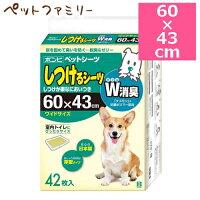 【正規品】ボンビアルコンしつけるシーツW消臭ワイド42枚入り60×43cm(68101049)●