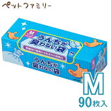 【正規品】クリロン化成うんちが臭わない袋BOSペット用M90枚(24300016)