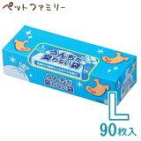 【正規品】クリロン化成うんちが臭わない袋BOSペット用L90枚(24300018)