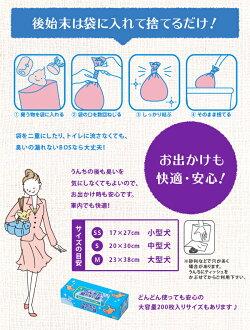 【正規品】クリロン化成うんちが臭わない袋BOSペット用(Sサイズ15枚入)【子供オムツおむつマナー袋子ども赤ちゃんベビー】