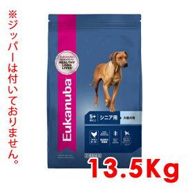 【最大300円オフクーポン有り】ユーカヌバ ラージ シニアシニア用 大型犬用 5歳以上 13.5kg (11100032)●