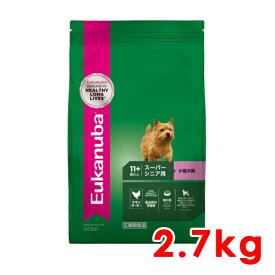 ユーカヌバ スモール スーパーシニア スーパーシニア用 小型犬用 11歳以上 超小粒 2.7kg (11100034)