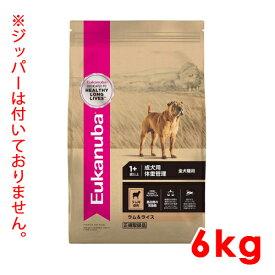 ユーカヌバ ウェイトコントロール ラム&ライス成犬用 体重管理 全犬種用 1歳以上 6kg (11100111)●