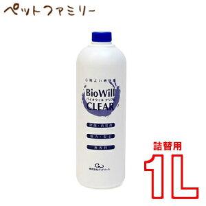 グッドウィル バイオウィルクリア 1Lボトル【詰替え用】(24600012)