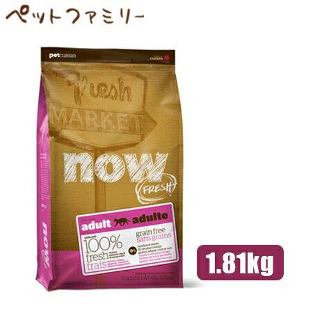 グローバルペット ナウフレッシュ NOW FRESH グレインフリー CAT アダルトキャット 1.81kg (20300512)