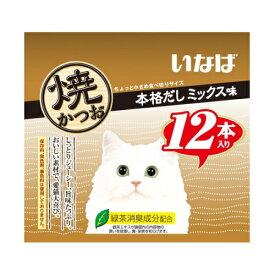 いなばペット焼かつお 本格だしミックス味 12本(12600064)