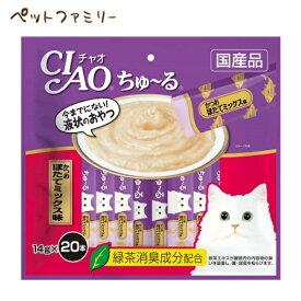 いなば CIAO ちゅーる カツオ・ほたてミックス味 SC-192 14g 20本入り (12600131)