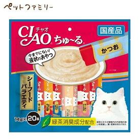 いなば CIAO ちゅ〜るシーフードバラエティ 14g×20本(12600158)
