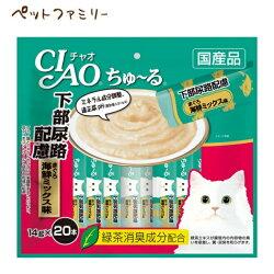 【正規品】いなばCIAOちゅ〜る下部尿路まぐろ海鮮ミックス味20本(12600225)