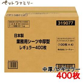 【個別送料・同梱不可】コーチョー 日本製業務用 ペットシーツ中厚型レギュラー100枚×4(s2860004)●