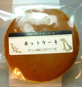 【正規品】三矢コーポレーションパティシエ)ホットケーキ 2枚入(80702908)