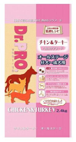 【正規品】ニチドウ[新]Dr.PRO チキン&ターキー オールステージ 2.4kg(52100006)
