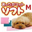 【正規品】ニチドウ あったかマット ソフト Mサイズ NT-M