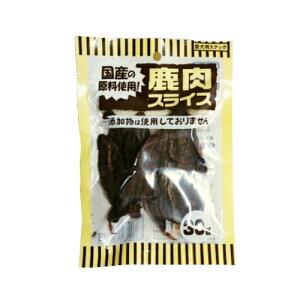 オーシーファーム 鹿肉スライス 30g(18001017) 【OCファーム】【犬用】【おやつ】【鹿肉】