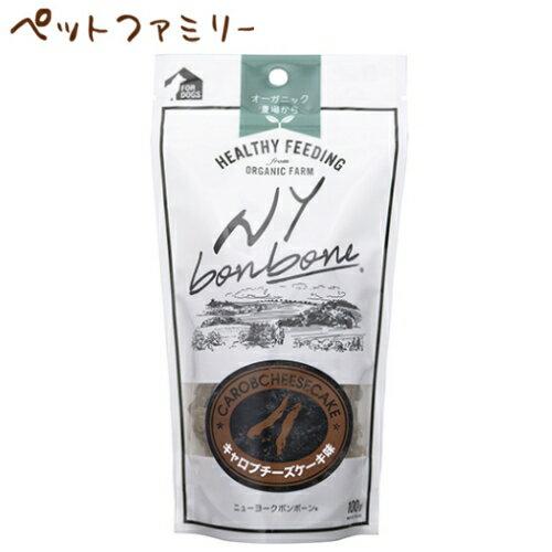 レッドハート NY BON BONE キャロブ・チーズケーキ味 100g (96200300)