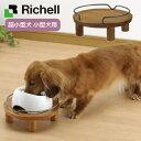 リッチェル ペット用 木製テーブル シングル ブラウン 超小型犬・小型犬用 食器台 (92500319)