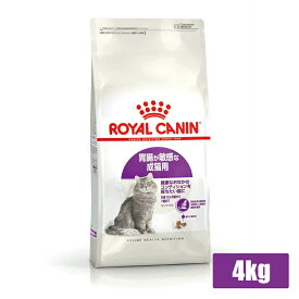 ロイヤルカナン  センシブル胃腸がデリケートな猫用生後12ヶ月齢から7歳まで 4kg※お一人様4個まで