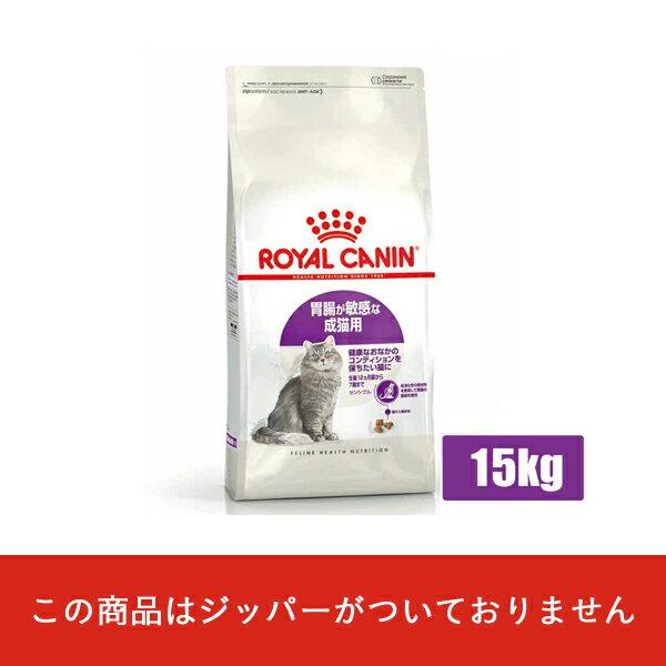 【正規品】【送料無料】ロイヤルカナン センシブル胃腸がデリケートな猫用15kg生後12ヶ月齢から7歳まで (52905087)●
