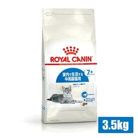 ロイヤルカナンインドア7+ 3.5kg室内で生活する7歳以上の高齢猫用(52905133)