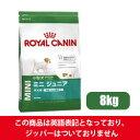 【正規品】【送料無料】ロイヤルカナン ミニジュニア 8kg(52901089)●