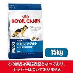 【正規品】【送料無料】ロイヤルカナンマキシアダルト 15kg大型犬・成犬用生後15ヵ月齢から5歳未満●