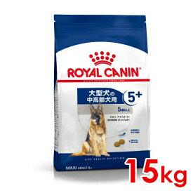 ロイヤルカナン マキシアダルト5+ 15kg 大型犬・高齢犬用 5歳以上(52901121)●