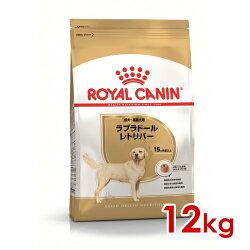 ロイヤルカナンラブラドールレトリバー成犬・高齢犬用(生後15ヵ月齢以上)12kg