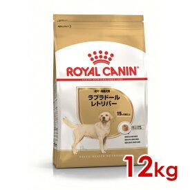 ロイヤルカナン ラブラドールレトリバー成犬・高齢犬用12kg生後15ヵ月齢以上● ※お一人様5個まで