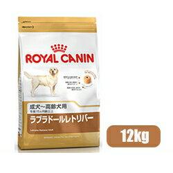 【送料無料】ロイヤルカナン ラブラドールレトリバー成犬・高齢犬用12kg生後15ヵ月齢以上●