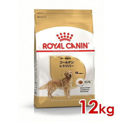 ロイヤルカナン ゴールデンレトリバー成犬・高齢犬用12kg生後15ヶ月齢以上●