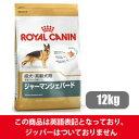 【正規品】【送料無料】ロイヤルカナン ジャーマンシェパード成犬・高齢犬用12kg生後15ヶ月齢以上 (52902091)
