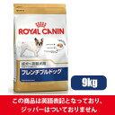【正規品】【送料無料】ロイヤルカナン フレンチブルドッグ成犬・高齢犬用 9kg●