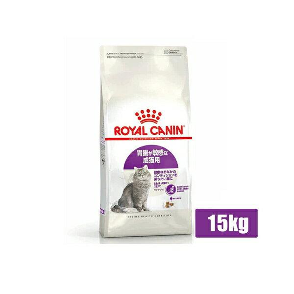 ロイヤルカナン センシブル胃腸がデリケートな猫用15kg生後12ヶ月齢から7歳まで (52905087)●