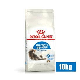 ロイヤルカナン インドアロングヘアー 10kg室内で生活する長毛の成猫用(52905129)●