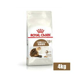 ロイヤルカナンエイジング 12+ 4kg12歳以上の高齢猫用(52905136)