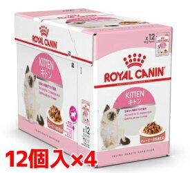 ロイヤルカナン キトングレービー85g 1ケース(48個入り)生後12ヵ月齢までの子猫用(52909974)