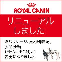 【正規品】【送料無料】ロイヤルカナンウルトラライト体重管理が難しい猫用85g1ケース(85g×48個)(52909977)