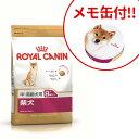 【正規品】ロイヤルカナン メモ入り缶付BHN 柴犬 中・高齢犬用/8歳以上 3kg(s5290025)